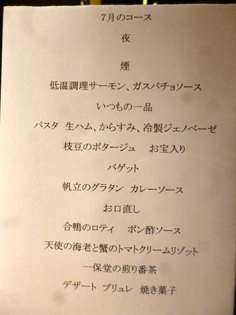 027夕食9.JPG