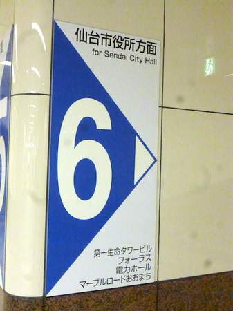 092仙台8.JPG