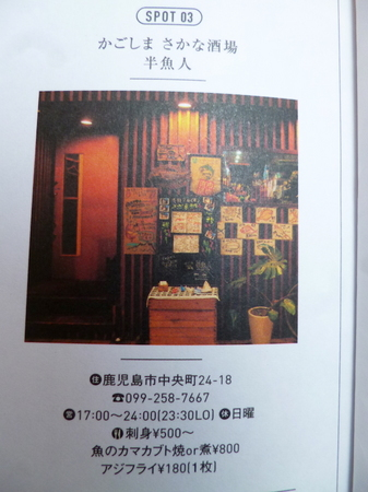 1016長崎から羽田1.JPG