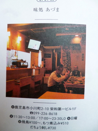 1016長崎から羽田2.JPG