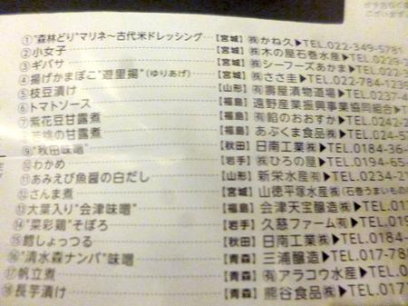 1034夕食9.JPG