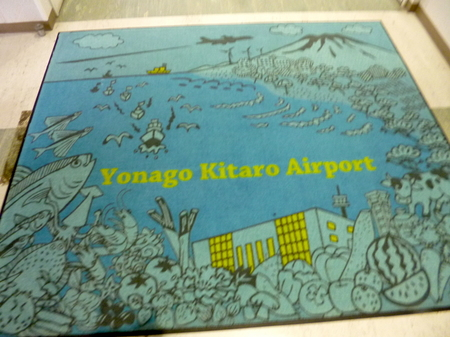 1040米子空港から駅4.JPG