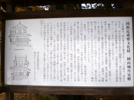 1048岡山3.JPG