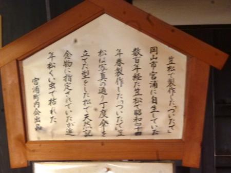 1069岡山5.JPG