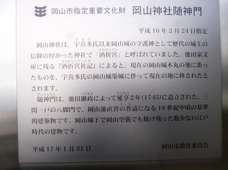 1116岡山8.JPG