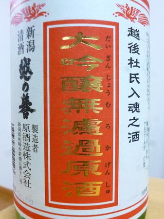 140421越の誉 越後杜氏入魂 大吟醸無濾過原酒2.JPG