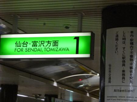 149仙台1.JPG