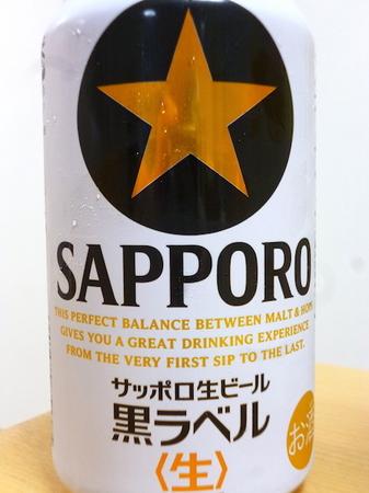 150819生ビール黒ラベル4.JPG