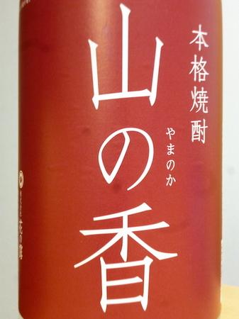 151024紫蘇焼酎 山の香2.JPG