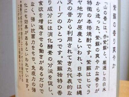 151024紫蘇焼酎 山の香3.JPG