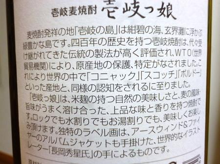 151024麦焼酎 壱岐っ娘4.JPG