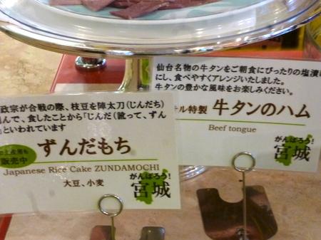 159朝食ビュッフェ5.JPG