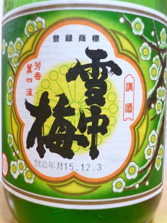 160110日本酒 雪中梅2.JPG
