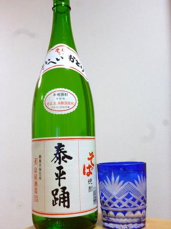 160216蕎麦焼酎 泰平踊1.JPG