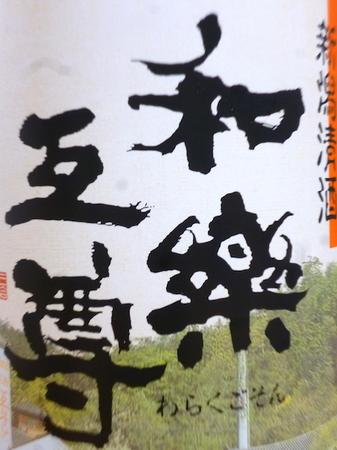 160503和楽互尊2.JPG
