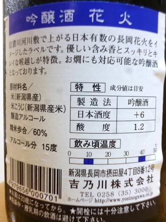 160726吉乃川 花火3.JPG