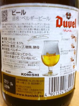 160728ベルギービール デュヴェル3.JPG