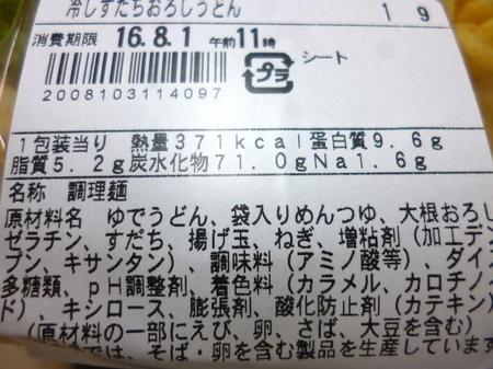 160730ランチ4.JPG