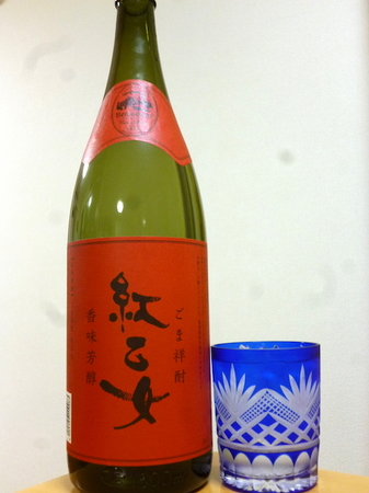 160821胡麻焼酎 紅乙女1.JPG