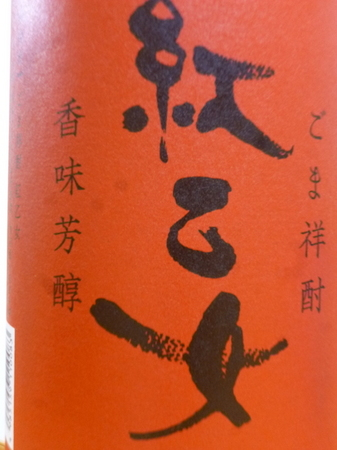 160821胡麻焼酎 紅乙女3.JPG