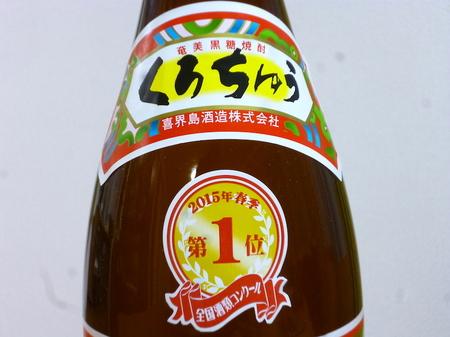 160823黒糖焼酎 喜界島2.JPG