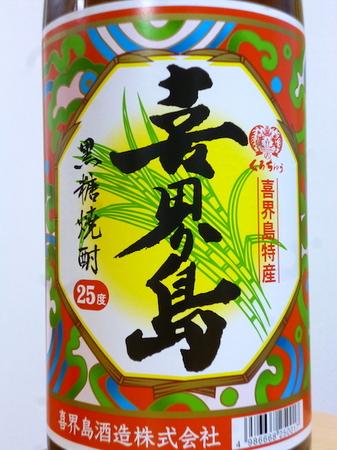 160823黒糖焼酎 喜界島3.JPG