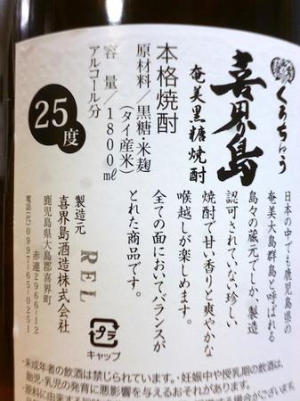 160823黒糖焼酎 喜界島4.JPG