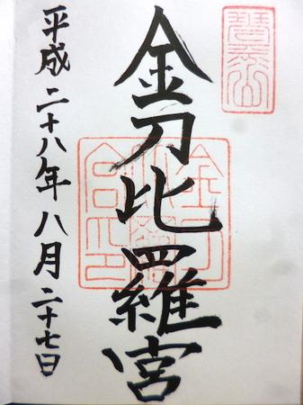 160827御朱印1.JPG