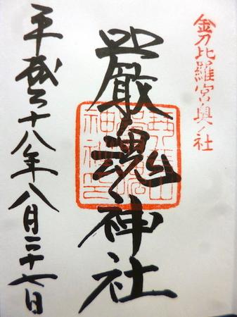 160827御朱印2.JPG