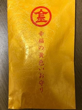 160827金毘羅さんお守り.JPG
