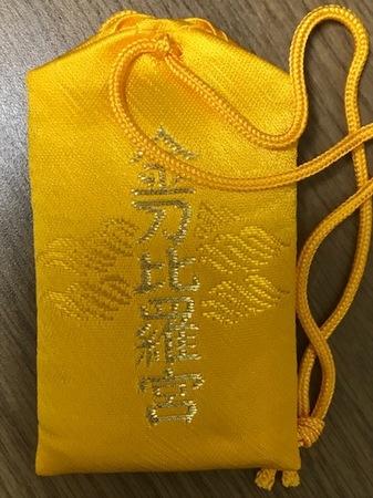 160827金毘羅さんお守り3.JPG