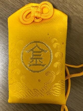 160827金毘羅さんお守り4.JPG