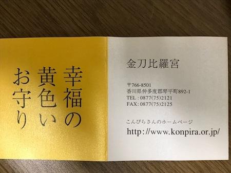 160827金毘羅さんお守り5.JPG
