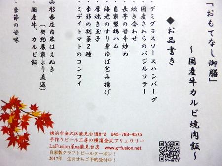 161025夕食2.JPG