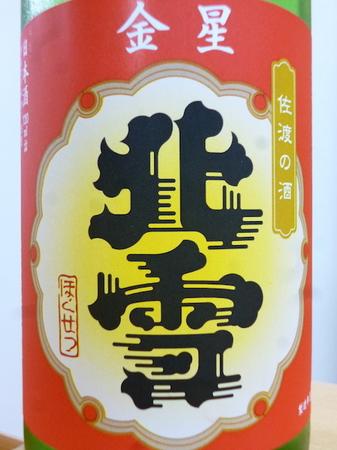 161026佐渡の酒 北雪2.JPG