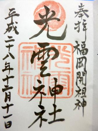 161210御朱印2.JPG