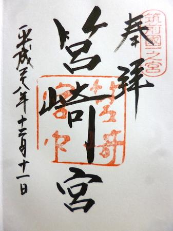 161210御朱印3.JPG