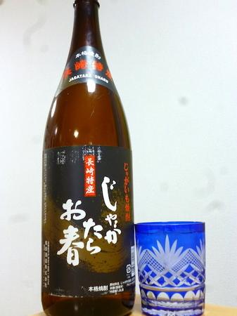 161230ジャガイモ焼酎 じゃがたらお春1.JPG