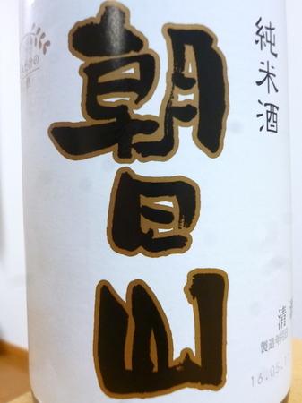 170101純米酒 朝日山2.JPG