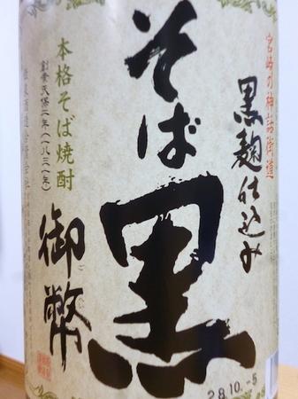 170102そば焼酎 そば黒御幣2.JPG
