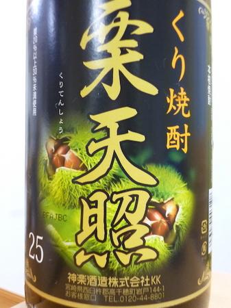 170106くり焼酎 栗天照2.JPG