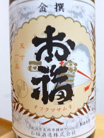170123金撰 お福正宗2.JPG