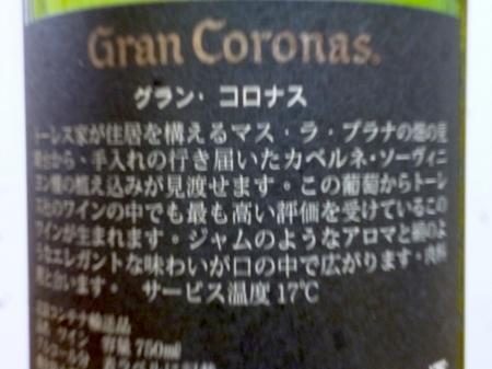 170127赤ワイン3.JPG