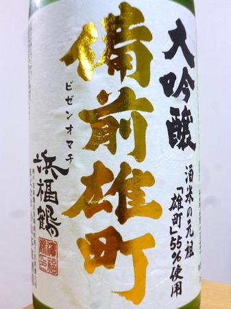170223大吟醸 備前雄町1.JPG