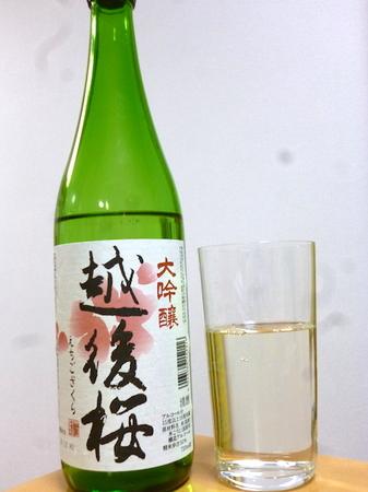 170303大吟醸 越後桜1.JPG