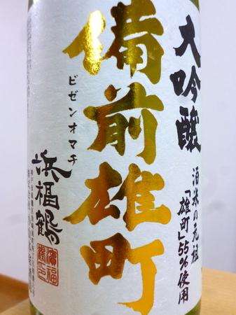 170327浜福鶴 大吟醸 備前雄町1.JPG