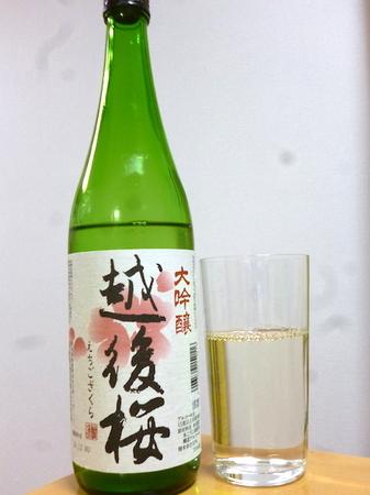 170404大吟醸 越後桜1.JPG