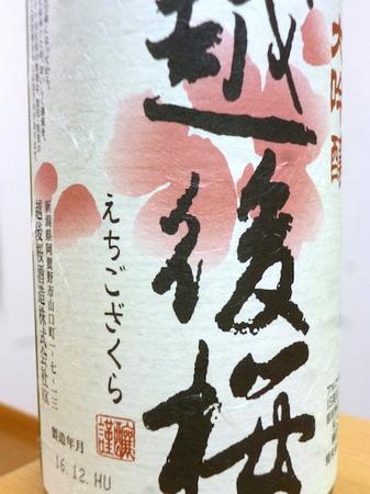 170404大吟醸 越後桜2.JPG