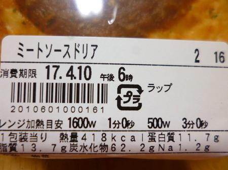 170408ランチ2.JPG