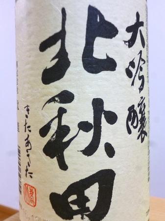 170414 大吟醸 北秋田2.JPG
